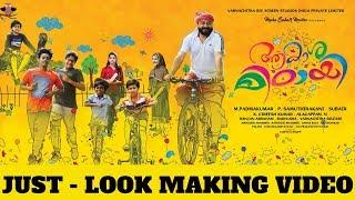 Aakashamittayee Official Making | Jayaram | Samuthirakani | Iniya | Kalabhavan Shajohn