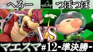 ぜひチャンネル登録宜しくお願い致します!!☆ 2019/03/10 【スマブラSP】 第12回『マエスマ』大会 Ver.2.0.1 / Maesuma#12【Super Smash Bros Ultimate - Online ...