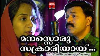 Manasoru Sakrariyai Christian Devotional Songs Malayalam 2018 Christian Video Song Youtube