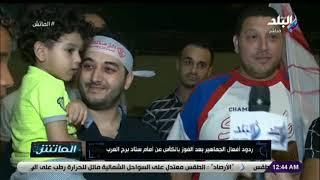 الماتش - ردود أفعال الجماهير بعد الفوز بالكأس من أمام ستاد برج العرب