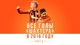 Shakhtar's all goals of the year 2016. Part 1: Marlos, Kovalenko, Kucher and others