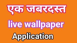 एक जबरदस्त live wallpaper application review || by technical boss