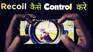 How To Control Recoil In PUBG Mobile | PUBG Mobile Recoil Control Tutorial