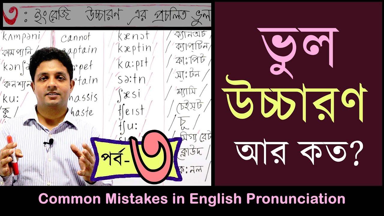 পর্ব-০৩ঃ  ইংরেজি উচ্চারণ এর ভুল আর কত?  Common Mistakes in English Pronunciation 3 | IPA Phonetics
