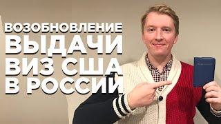 Возобновление выдачи виз США в РФ 2017 — ГЛАВНОЕ
