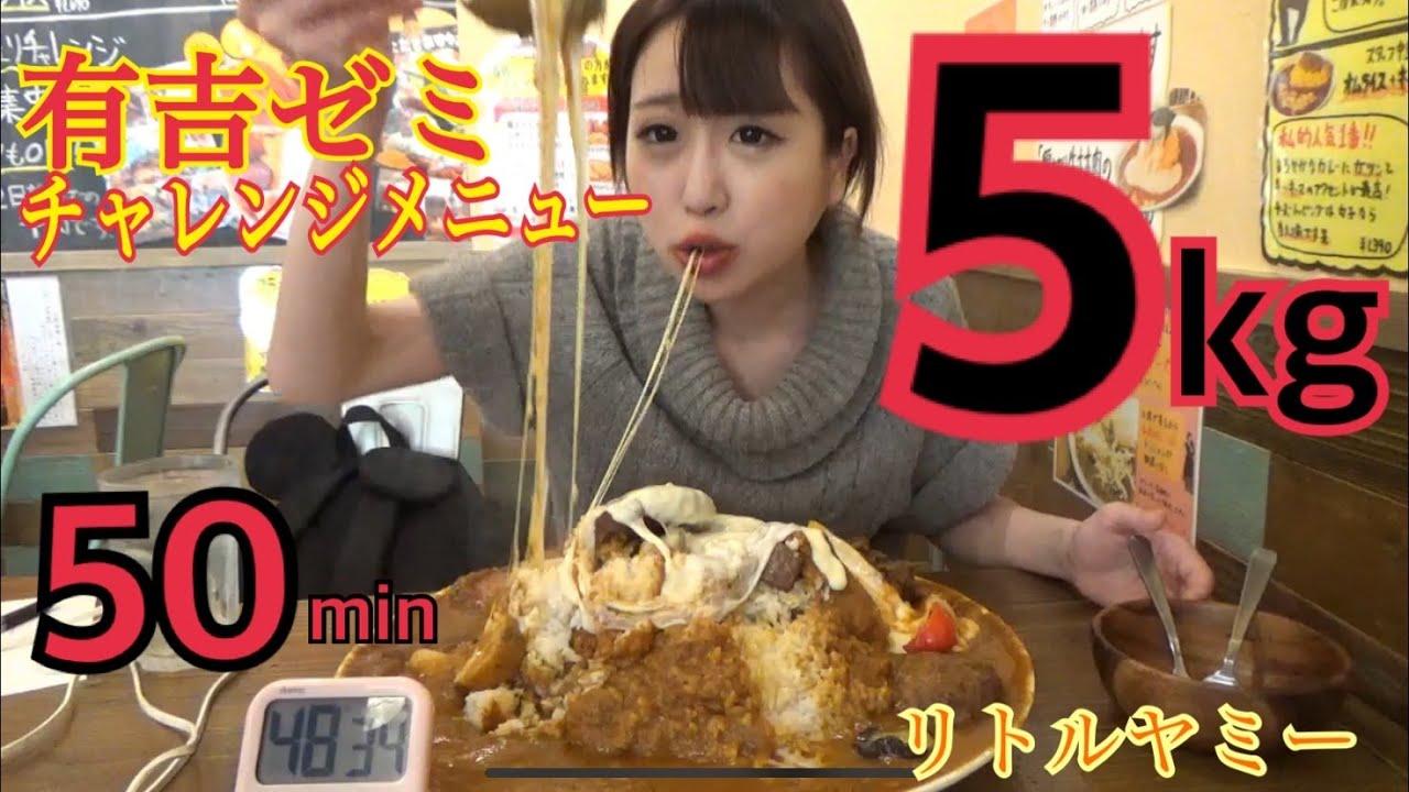 【大食いチャレンジメニュー】有吉ゼミ強化版トロトロチーズカレー5kg50分早食いチャレンジ!食後のお腹とご褒美がやばい【リトルヤミー】