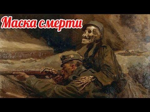 «Маска смерти»: как солдаты перед боем предчувствуют свою гибель