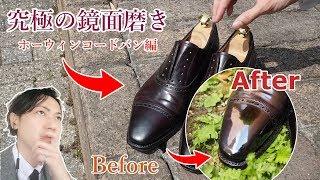 究極の鏡面磨き。ホーウィンコードバン磨いてもらった。 ① Special cordovan shoe shine  by William tempson!