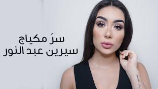 سرّ مكياج سيرين عبد النور