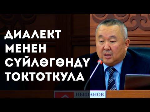 Депутат Коомдук жайларда диалект сөздөрдү колдонууга тыюу салыш керекКабарларАкыркы кабарлар