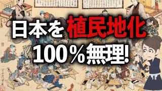 【海外の反応】欧米人「こんなアクティブな民族支配できるわけがない‼」アジアの国はタイを除き全て植民地支配されたのに日本はされなかったのか?【日本のあれこれ】