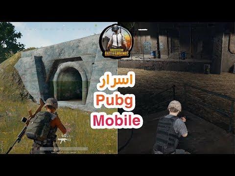 اسرار و خفايا لعبة Pubg Mobile اماكن سرية و ثغرات تجعلك تحترف
