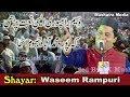Waseem Rampuri All India Natiya Mushaira Mohamdabad Gohna 2019 JK Mushaira Media