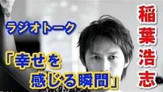 稲葉浩志(B'z)中山雅史 ラジオトーク「幸せを感じる瞬間」