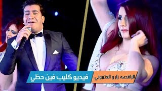 فين حظى | احمد العتمونى | اغانى شعبي