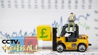 [中国财经报道]8月末我国外汇储备增至31072亿美元| CCTV财经