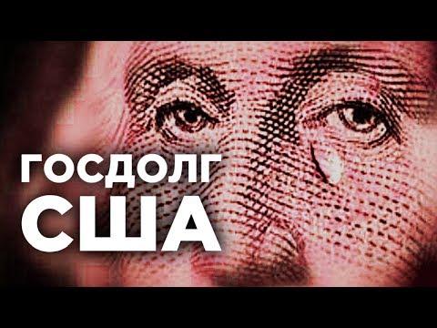 Смотреть Госдолг США. Когда рухнет доллар, а Америка - развалится? онлайн