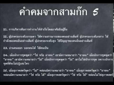 ดร.เพียงดิน รักไทย 2014-10-05 ตอน คำคมจากสามก๊ก ตอน 5