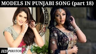 all-models-part-18-name-is-mentioned-appearing-in-punjabi-song-models-in-punjabi-song