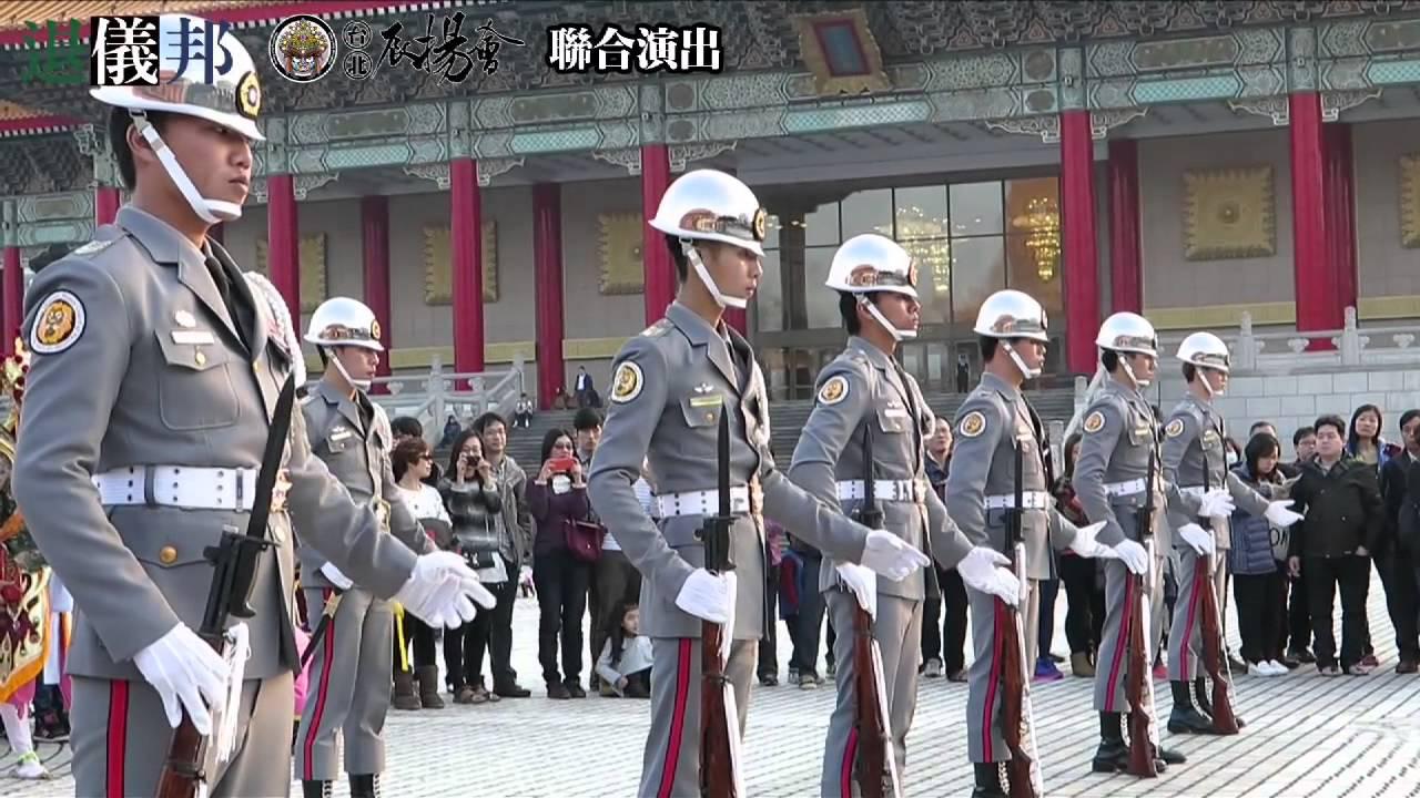 退儀邦【表演】全臺發燒大熱門!儀隊尬官將首 官方完整版 - YouTube