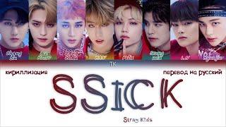 Stray Kids – SSICK (씩) [ПЕРЕВОД НА РУССКИЙ/КИРИЛЛИЗАЦИЯ Color Coded Lyrics]