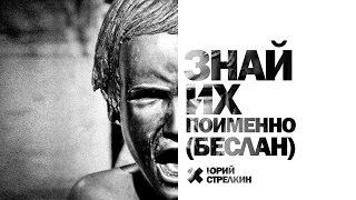 Юрий Стрелкин - Знай их поименно (Беслан)