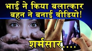भाई ने किया बलात्कार बहन ने बनाई वीडियो!/ SHAMEFUL RAPE CASE IN MUJAFFARNAGAR