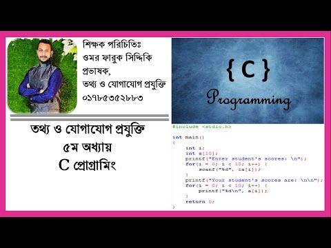 তথ্য ও যোগাযোগ প্রযুক্তি।। প্রোগ্রামিং ক্লাস ।। ৫ম অধ্যায় ।। প্রোগ্রামিং ভাষা (C Programming)