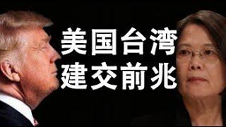 美台建交前兆;黎智英周庭被捕;香港民众全力撑苹果;美国要改组联合国,只有民主选举政府才能成为成员国?(政论天下第212集 20200811)天亮时分