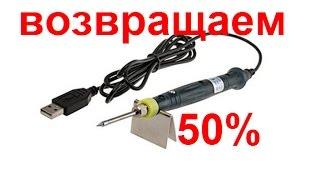 USB паяльник за пол цены (50% off) Спор.(, 2016-04-23T19:14:30.000Z)