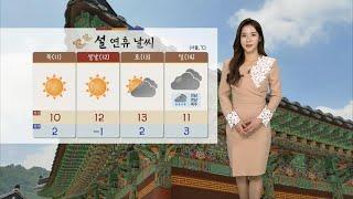 [날씨] 설 연휴 대체로 맑고 포근…안개·먼지 주의 / 연합뉴스TV (YonhapnewsTV)