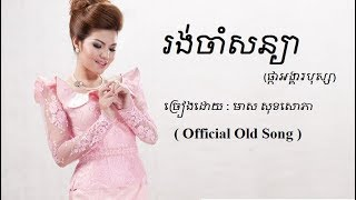 រង់ចាំសន្យា - មាស សុខសោភា - Meas Soksophea Official
