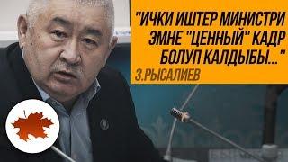 """З.Рысалиев: """"Ички иштер министри эмне """"ценный"""" кадр болуп калдыбы..."""""""