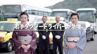 【両備グループ】両備で働こう 女将さん編 若手タクシードライバーが急増