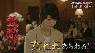 2月4日(月)夜10時放送】 浩美(真木よう子)は新規取引先として、ベンチ...