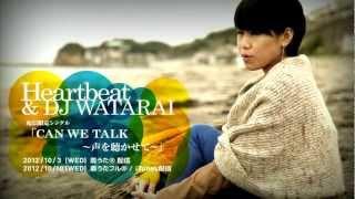 【配信限定シングル】Heartbeat & DJ WATARAI 「CAN WE TALK~声を聴かせて~」