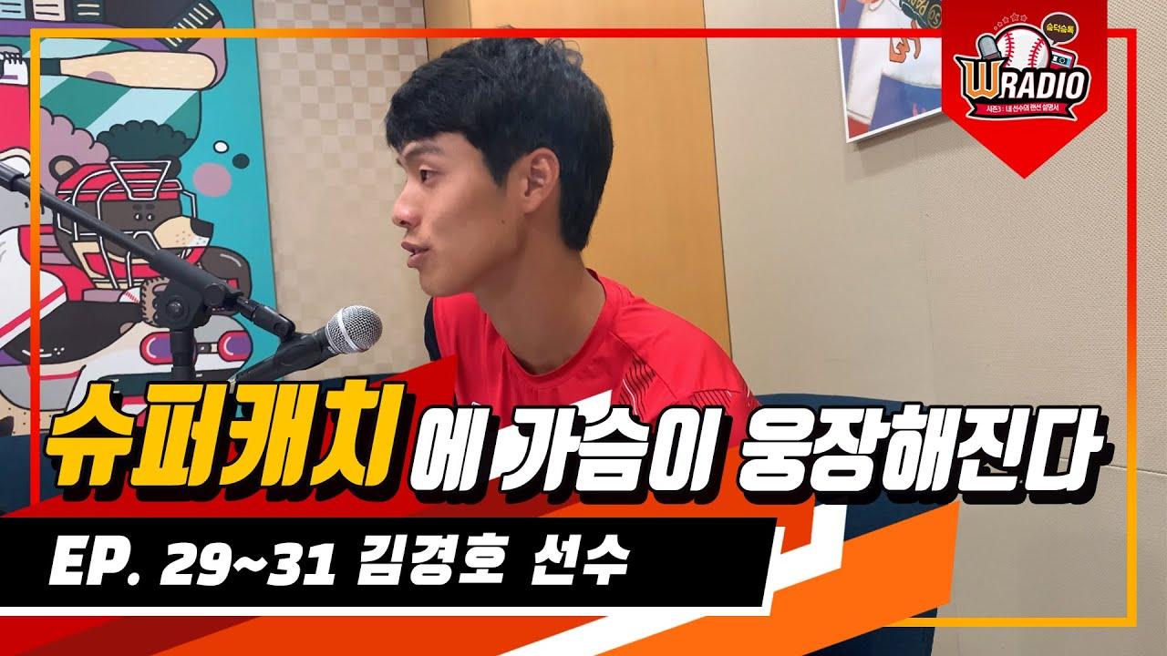 W라디오 EP 29~31 김강민 복제 성공☆ 김경호 선수 사모하는 분 모집합니다(1/n)