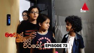මඩොල් කැලේ වීරයෝ | Madol Kele Weerayo | Episode - 72 | Sirasa TV Thumbnail