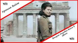 Хроника Войны: Вторая Мировая война в цвете