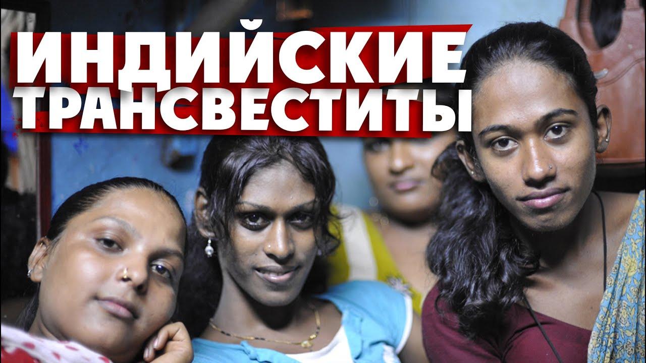 Знакомится с трансвеститами, фото больших сисек русских женщин дома