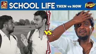 School Life - Then vs Now | Flashback #10 | Blacksheep