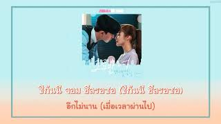 Gambar cover [THAISUB] Jinho (PENTAGON) & Rothy – A Little More(조금만 더) (What's Wrong with Secretary Kim OST)