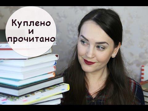 КНИГИ МАРТА! Покупки и прочитанное