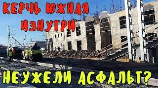 Крымский мост(01.11.2019)Керчь Южная изнутри.На платформе асфальт.Работает электробаластёр.МОСТ.