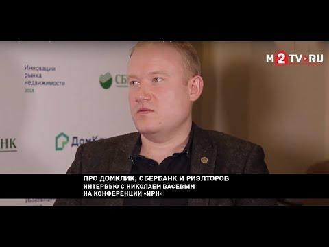 Про Домклик, Сбербанк и риэлторов. Интервью с Николаем Васевым на конференции «ИРН»