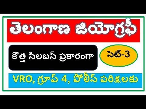Telangana Geography Bit Bank Set 3 For VRO Group IV Police Exams