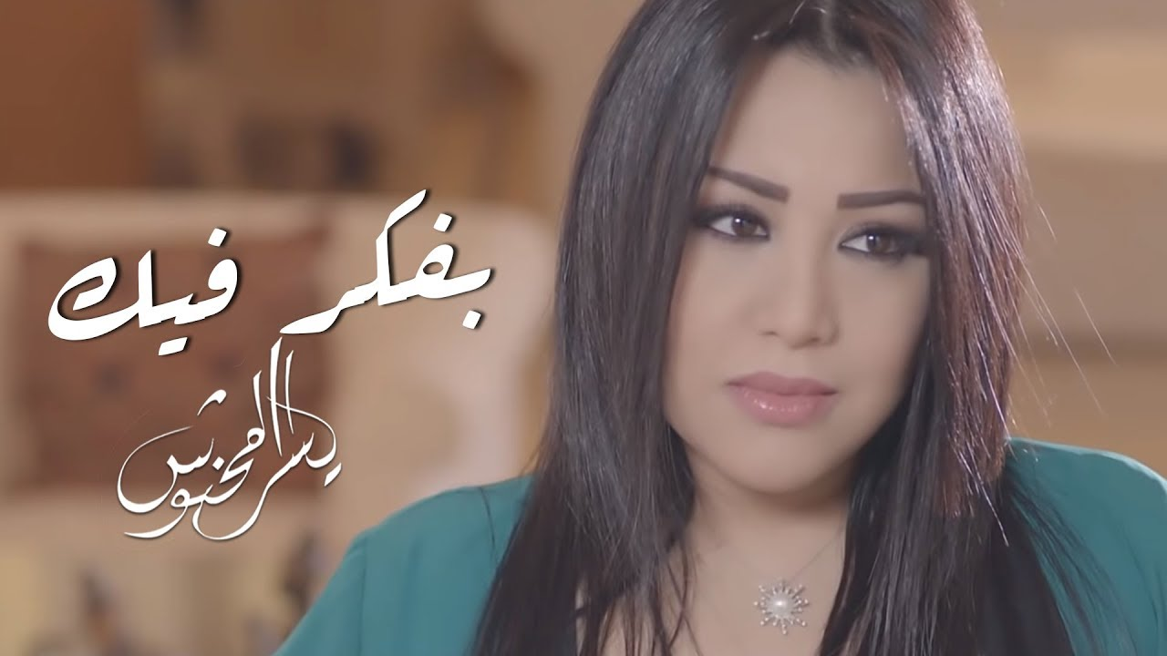 music yosra mahnouch mp3 gratuit