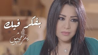 Yosra mahnouch - bafakar fik (Official Music video HD) / يسرا محنوش - بفكر فيك