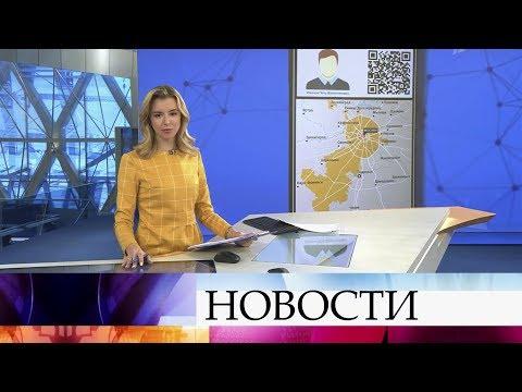 Выпуск новостей в 09:00 от 03.04.2020