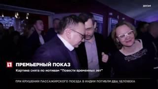 """В кинотеатре """"Октябрь"""" состоялась премьера фильма """"Викинг"""""""